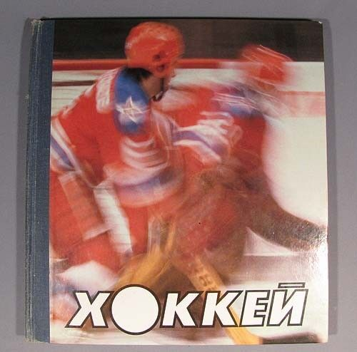 Book Ice Hockey USSR m Russian Soviet Old Vintage Sport Photo Album