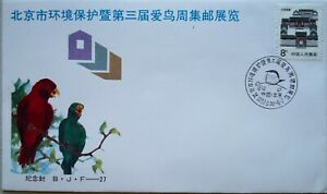 China-FDC-1987-Philatelic-Exhibition-of-the-Love-of-Birds-Week-in-Beijing