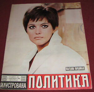 Claudia Cardinale ILUSTROVANA POLITIKA Yugoslavian December 1968 RARE