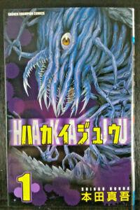 Hakaiju-Volume-1-Japan-Import