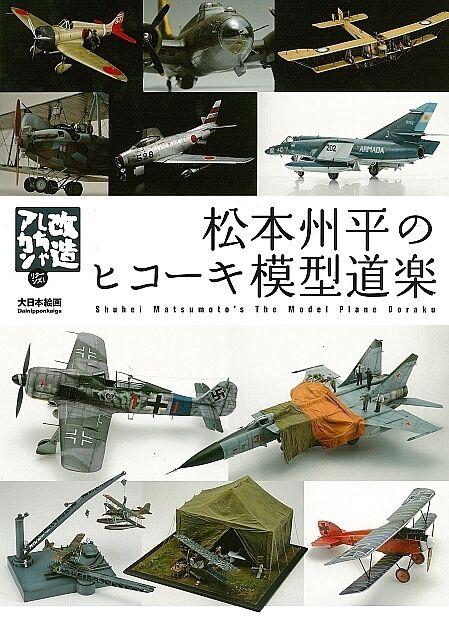 Shuhei Matsumoto Plane Modeling Perfect Guide Book