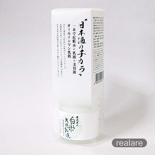 Kuramoto Bijin Hakumai Rice Ferment Milky Lotion Emulsion 120ml TONOIKE JAPAN