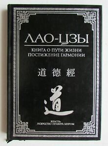 In-Russian-book-by-Lao-Tzu-Book-of-the-Way-of-Life-Leo-Tolstoy