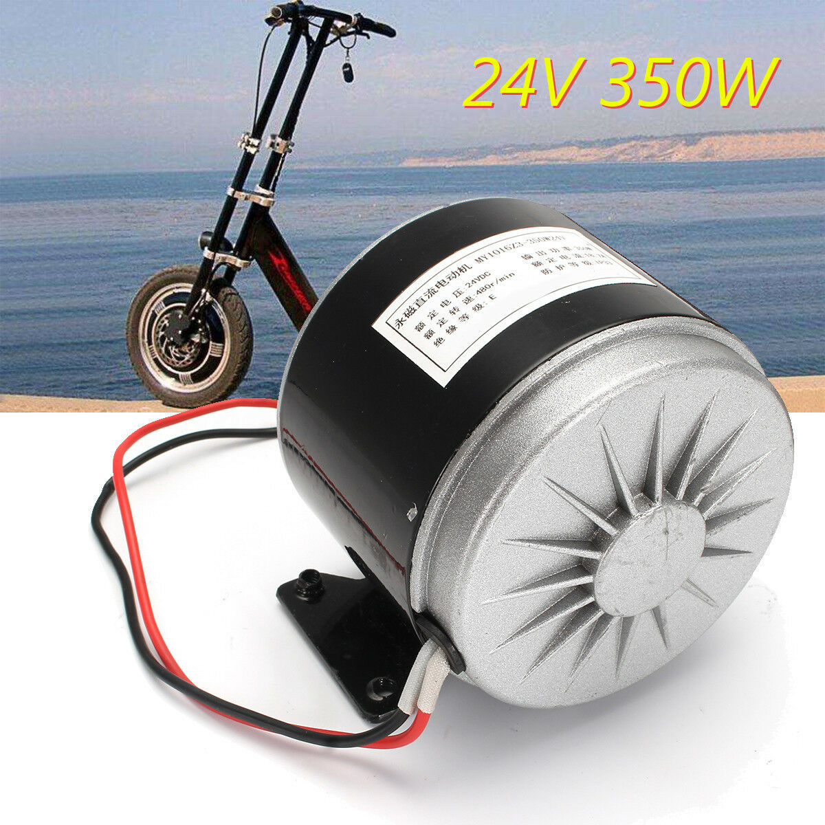 350W 24V 2750 RPM ZY1016 Electric Motor E Bike Brushed Scooter Electric Motor