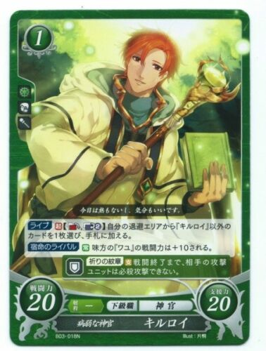 RhysFrail PriestFire Emblem CipherTwin Swords of HopeB03-018N