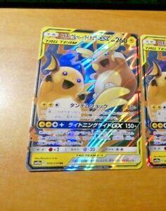 POKEMON-JAPANESE-RARE-HOLO-CARD-CARTE-Raichu-amp-Alolan-Raichu-GX-008-054-JAP-MINT