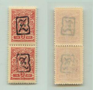 Armenia-1919-SC-32a-mint-black-Type-A-vertical-pair-e9365