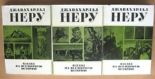 Jawaharlal Nehru - Glimpses of world history in 3 volumes - Book in Russian 1975