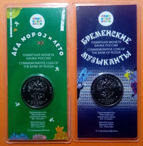 Russia 2019 2 x 25 Rubles Soviet Animation Father Frost /& The Bremen/'s Musicians