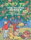 Z.Man Likro: Time to Read Hebrew, Vol 1 by Orna Ariel Lenchner, Dina Maiben, Hillary Zana (Paperback / softback, 1990)