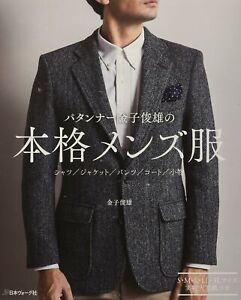 Patanna-Kaneko-Toshio-039-S-Authentique-Homme-Vetements-Japanese-Craft-Book-from-Japan