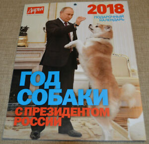 2018-WALL-CALENDAR-PUTIN-PRESIDENT-OF-RUSSIA-PUTIN-AND-DOG-GIFT-NEW