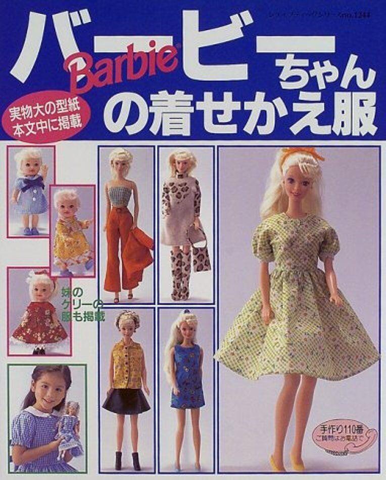 Barbie Cambio de ropa ilustrado libro de referencia 1998 Japón