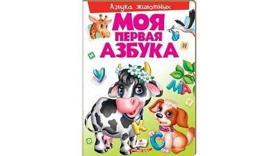Leuk Children's Russian Books For Kids Моя первая азбука Азбука животных