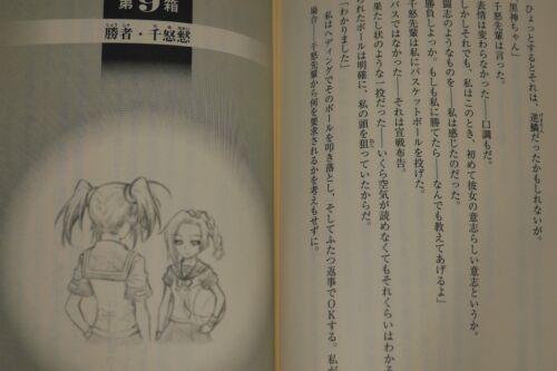 Medaka Box Juvenile JAPAN Nisio Isin novel