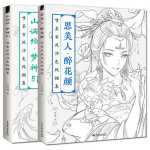 Coloring-Book-Adults-Kids-Chinese-Line-Drawing-Book-Ancient-Figure-2-Books