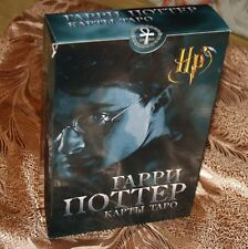 Harry Potter Tarot 78 Cards Deck FREE TRACK in russian and english language