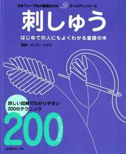 BASIC-EMBROIDERY-200-Techniques-Japanese-Craft-Book