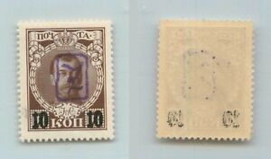 Trustful Armenia 1919 Mint Violet Handstamped F7037 Traveling A 10k On 7k Romanov
