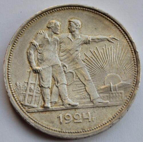 Russia Rouble, 1924, Soviet Communist Russia, Lenin