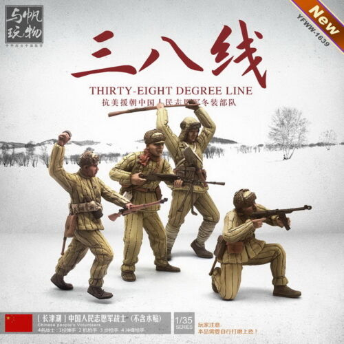 YUFAN Model 1//35 Korean War Chinese People/'s Volunteer Soldiers 4 figures