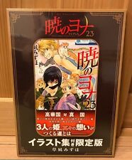 20th Apr Releases Akatsuki no Yona # 23 Limited edi. w/ Illustrations manga F/S