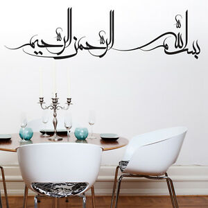 Image Is Loading Islamic Wall Art  Decal Stickers Canvas Bismillah Calligraphy