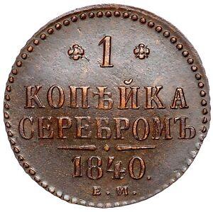 Russian Empire Nicholas I 1 Kopek 1840 EM #2