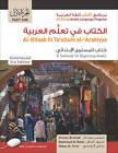 Al-Kitaab fii Tacallum al-cArabiyya: A Textbook for Beginning Arabic: Part 1 by Abbas Al-Tonsi, Mahmoud Al-Batal, Kristen Brustad (Paperback, 2011)