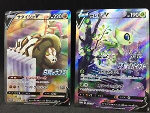 Pokemon Card Game Celebi V 175//S-P Sandaconda V 174//S-P Promo 2 set Japanese