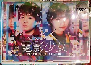 Details about Japanese Drama DVD Denei Shojo: Video Girl Ai 2018 ENG SUB  All Region FREE SHIP'