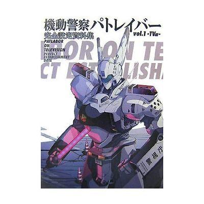 MOBILE POLICE PATLABOR Vol.1 TV PERFECT ART Book