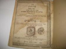 1798 Dyrenfurth Printing SELICHOT סדר סליחות  Antique/Judaica/Jewish/Hebrew/Book