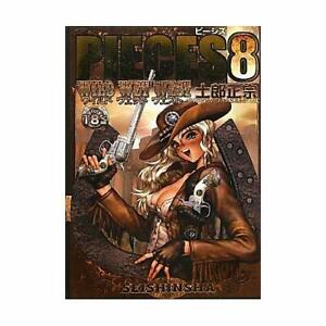 Masamune-Shirow-Pieces-8-Wild-Wet-West-Japanese-Edition