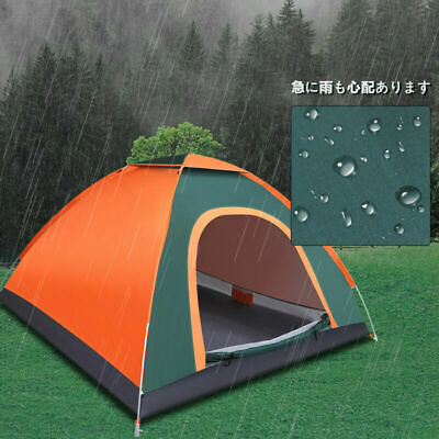 3 4 Man Person Auto Pop Up Tent Outdoor Festival Camping Travel Beach Family 600831381905 | eBay