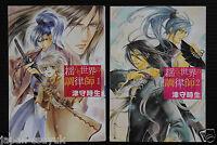 JAPAN Yamane Ayano Tsumori Tokio novel: Yuragu Sekai no Chouritsushi 1~2 Set