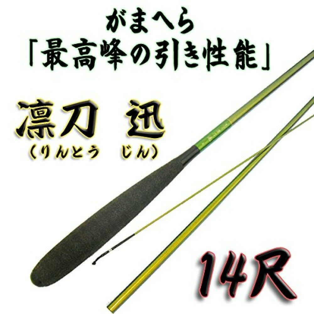 Gamakatsu Rod Gamahera Rintou Jin 14 Shaku From Stylish Anglers Japan