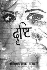 Drishti : Najar Se Pare by Abhilash Paswan (2015, Paperback)