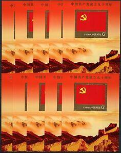 10x-China-PRC-2011-16-Kommunistische-Partei-Flagge-Flag-Block-174-Postfrisch-MNH