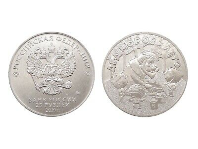 25 rubles Ded Moroz and Summer New Soviet animation 2019 Russia UNC