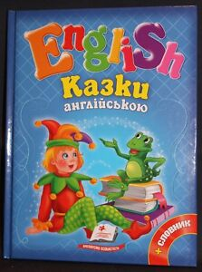 Icelandic childrens books in english