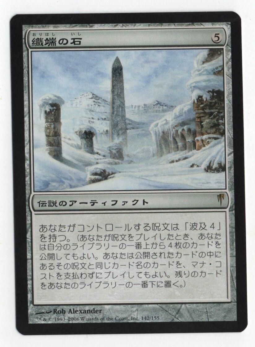 Thrumming Stone x1 Coldsnap JAPANESE JAPANESE JAPANESE NM- Flat rate shipping 5dcf55