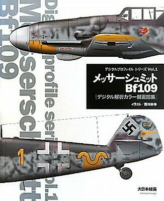 War Digital Profile of Messerschmitt BF109 Japan 2010