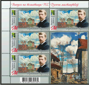 Belarus-2020-Ferdinand-Rushchits-RCC-subjects-Artists-Painting-4-stamps