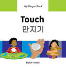 My Bilingual Book - Touch by Milet Publishing Ltd (Hardback, 2013)