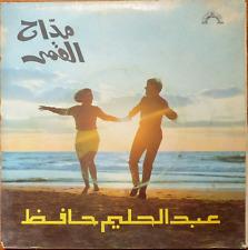 "arabic egypt DBL 7"" p/s EP- ABDEL HALIM HAFEZ- maddah al amar- voice of lebanon"