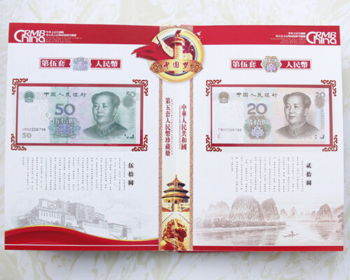 China Paper Money Collection Album The Fifth set of RMB Banknotes Same Number