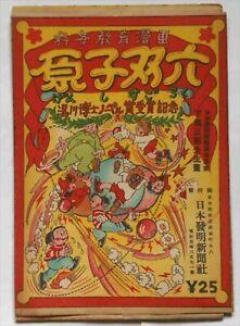 Sugoroku-Tabla-Juego-Dr-Yukawa-039-s-Nobel-Premio-en-Fisica-Tutorial-For-Students