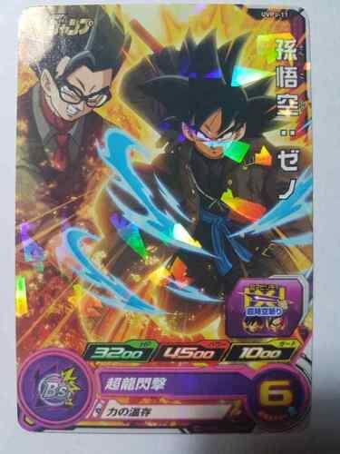 Carte DBZ Super Dragon Ball Heroes Universe Mission Part SP #UVPJ-11 Promo 2018