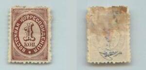 Russia-Levant-1868-SC-8-mint-perf-11-1-2-offices-in-Turkey-f8461